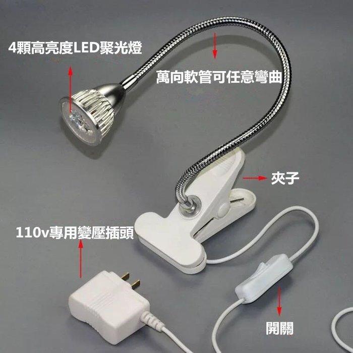 現貨110v電壓夾式軟管蛇燈 萬向燈 4顆黃燈LED聚光照明燈 電子維修焊接閱讀照明燈