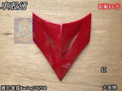 [車殼通]適用:Racing雷霆125/雷霆150.擋風板上,大盾牌-紅$480.(副廠EG件)
