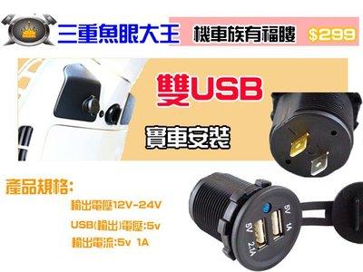 三重魚眼大王 買一送一 熱銷 汽車 摩托車 雙接口 USB手機充電器 點菸器 車充 小U 防水 5V 3.1A 大容量