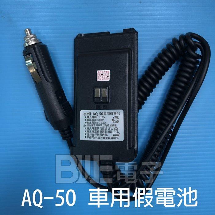 [百威電子] 含稅附發票 原廠公司貨 ADi AQ-50 車用假電池 點菸器 點煙線 假電 假電池