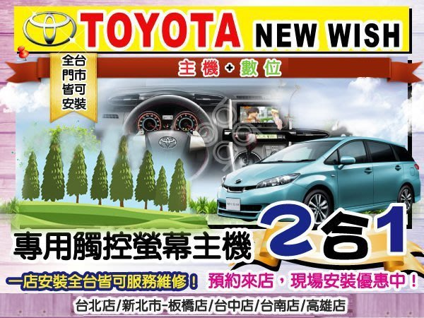 九九汽車音響TOYOTA.wish.altis.vios.yaris.camry.dvd觸控螢幕+導航