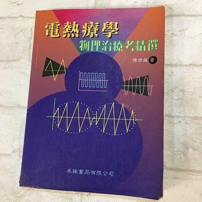 [二手書籍] 電熱療學 物理治療考 精選 90年 *舊愛二手*