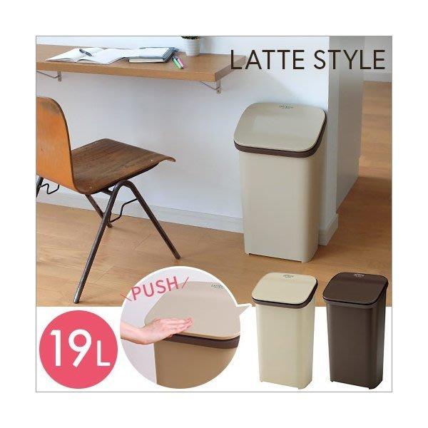 日本品牌【Risu】Latte Syle按壓式垃圾桶 19L