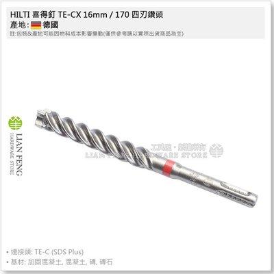 【工具屋】*含稅* HILTI 喜得釘 TE-CX 16mm / 170 四刃鑽頭 鑽頭 四溝免出力水泥鑽尾 德國製