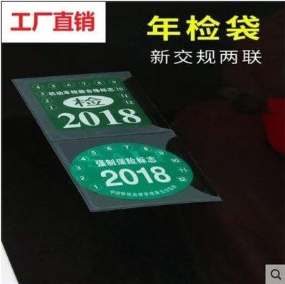 千禧禧居~汽車保險貼年檢貼非靜電免撕袋車標志年審貼強制險車前擋風玻璃貼