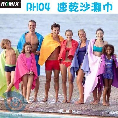 ROMIX RH04 速乾沙灘巾 浴巾 吸水巾 運動毛巾 大毛巾 運動速乾巾