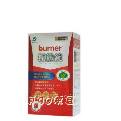 有go便宜【burner倍熱】健字號極纖錠10入/盒 $408