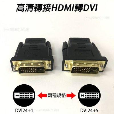 嘉義館【HDMI母 轉 DVI 公 轉接頭】 24+1 / 24+5 轉接頭 螢幕 電腦 電視 投影機 DVD 高清畫質