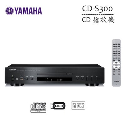 【可議價+免運+分期0利率】►YAMAHA 山葉 CD-S300 Hi Fi 高音質 CD 播放機