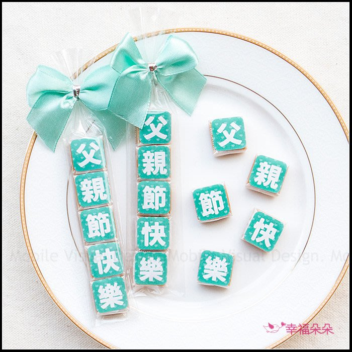 父親節快樂祝福語傳情牛奶糖小禮物(每份5顆入) - 88傳愛 森永牛奶糖 懷舊零食 父親節禮物精選 感謝老爸