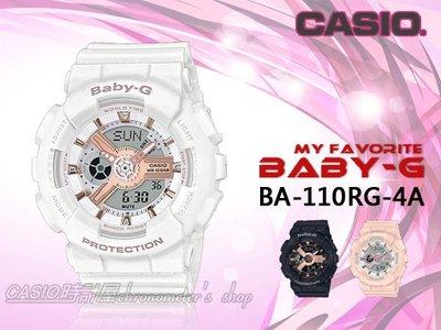 CASIO 手錶專賣店 時計屋 BABY-G BA-110RG-7A 酷炫雙顯女錶 防水100米 BA-110RG