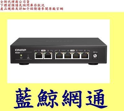 QNAP 威聯通 QSW-2104-2T 6埠 Multi-Gig 五速無網管型交換器