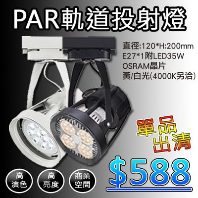 §LED333§(33HR35+V200)PAR30軌道投射燈 E27*1燈泡可拆換  LED35W另有吊燈另有其他燈具