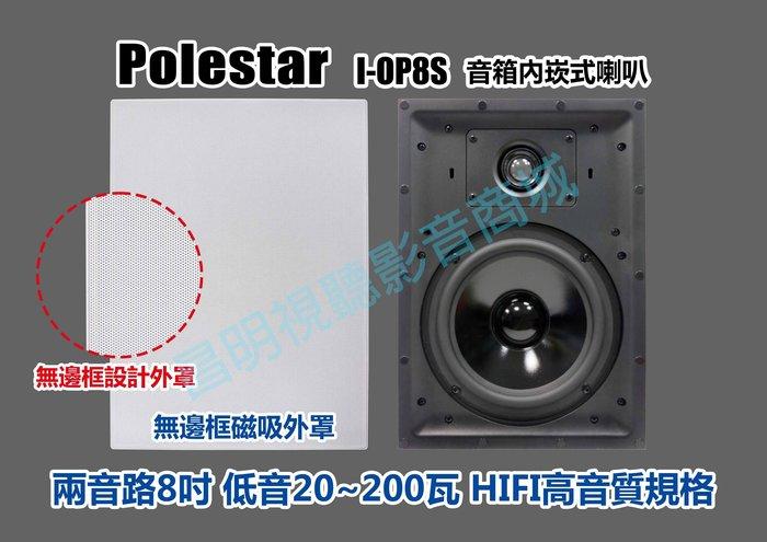 【昌明視聽】加拿大波耳星 POLESTAR I-OP8S 兩音 8吋 路音箱式 崁頂式音箱喇叭 標價為一對2支
