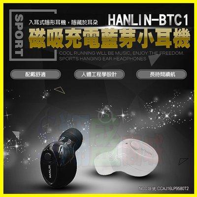 HANLIN BTC1 磁吸充電藍芽耳機 迷你耳塞入耳式運動防汗藍牙降噪手機防丟耳機 MP3音樂 Line通話【翔盛】