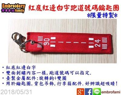 ※臂章家族客製※紅底跑道號碼跑道數字鑰匙圈飛行員航空迷鑰匙圈賣場(10個=2500元)