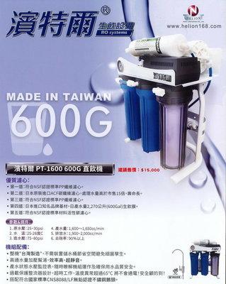 賓特爾PT-1600 600G 直飲機/生飲機/台灣製造/超靜音