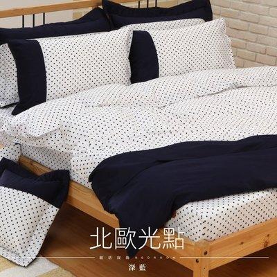 《40支紗》雙人床包/被套/枕套/4件式【深藍】北歐光點 100%精梳棉 -麗塔寢飾-