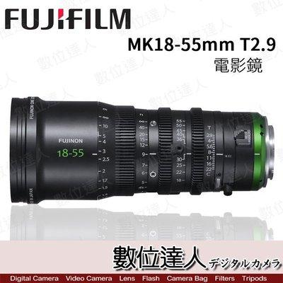【數位達人】預購 Fujifilm 富士 FUJINON MK 18-55mm T2.9 變焦電影鏡 / Sony E