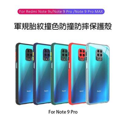--庫米--紅米 Note 9 Pro 軍規撞色胎紋保護套 保護殼 手機殼 TPU殼 背殼 鏡頭包覆