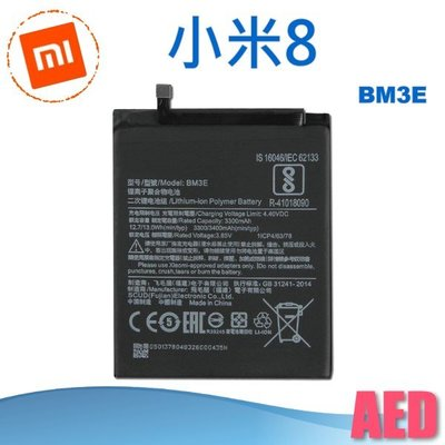 ⏪ AED ⏩ 小米8 BM3E 電池 全新品 手機電池 手機維修 保養 DIY