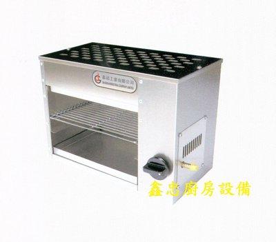 鑫忠廚房設備-餐飲設備:全新上火式一管紅外線明火小烤箱-賣場有快炒爐-西餐爐-冰箱-烤箱-水槽