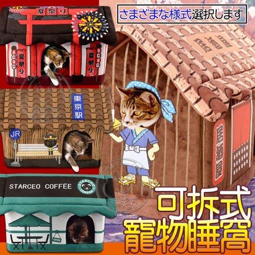 【??培菓寵物48H出貨??】Kojima》可拆式寵物睡窩 居酒屋 夏日祭典 咖啡吧 東京車站特價599元限宅配
