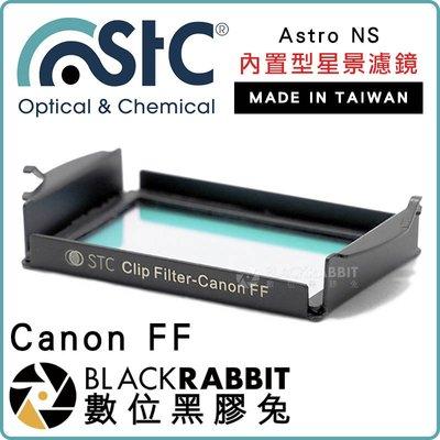 數位黑膠兔【 STC Astro NS 星景濾鏡 內置型 Canon FF 】 內置型濾鏡 天文 星空 光害濾鏡 銀河