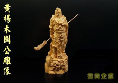 【喬尚拍賣】黃楊木關公雕像 18公分精細雕刻 關聖帝君