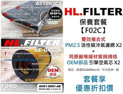 【套餐F02C】FORD 福特 FOCUS MK3 3.5 原廠 型 HL 複合式 活性碳冷氣濾網X2+OEM空氣芯X2