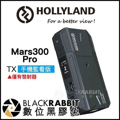 數位黑膠兔【 HollyLand Mars300 Pro TX 手機監看版 無線圖傳 】 HDMI 導播 手機監控 發射