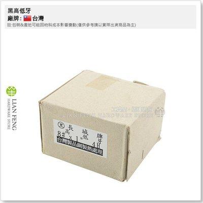 """【工具屋】黑高低牙 8# 1"""" (盒裝-4H) 1吋 木工螺絲 雙螺紋 喇叭頭 木螺絲 十字 熱處理"""