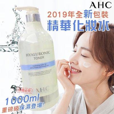 匯盈一館~韓國 AHC神仙水 化妝水 爽膚水 補水保濕 1000ml~~精華液 爽膚水 乳液為三效合一