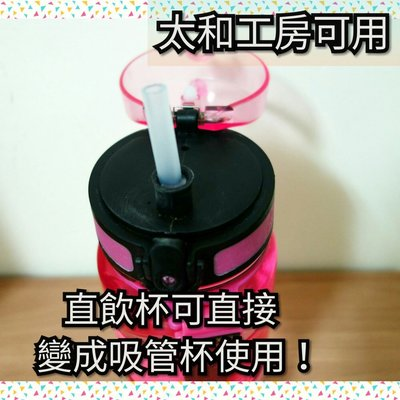 【恬昕小舖】現貨 太和工房可用吸管組配件直飲杯直接變吸管杯