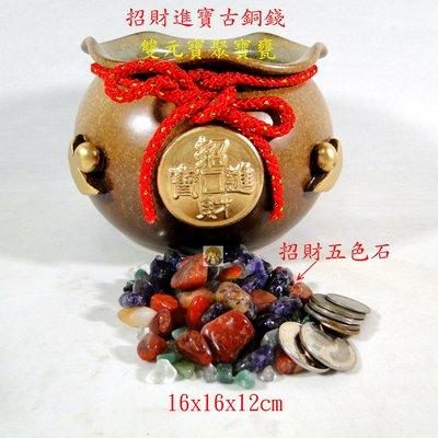 陶瓷手拉坯古銅錢雙元寶招財聚寶甕(贈品:招財五色石200g)DSC04392