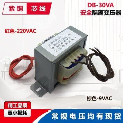 EI66變壓器30W 380V 220V轉9V12V15V24V36V48V110V交流電源全銅線 檸檬說葡萄你好酸