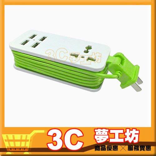 【3C夢工坊】 USB 4PORT便攜式迷你插座(綠) 可延長1.5米 電源插座 插頭 4孔USB 延長線