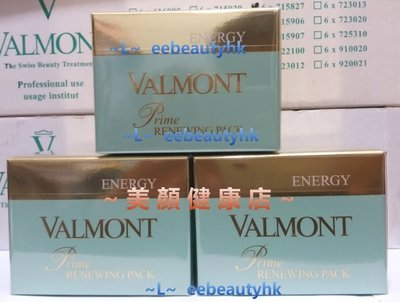 Valmont Prime Renewing Pack 法兒曼肌密更新面膜 50ML