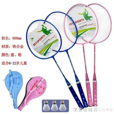 兒童羽毛球拍3-12歲小學生 小孩2支裝 初學球拍 NMS