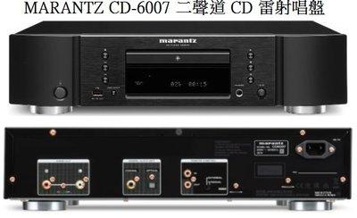 【高雄富豪音響】MARANTZ CD6007  CD播放機 提供最高24期0息分期 限量到貨