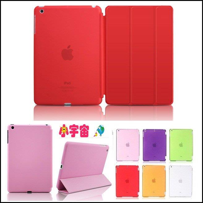 送貼膜+前蓋+後蓋 New iPad 2 3 4 Mini 3 2 ipad air 2 Smart 平板皮套 休眠套