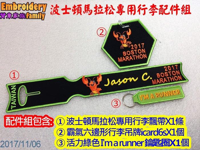 ※臂章家族※客製美國波士頓馬拉松跑者行李配件組,包包配件行李箱配件衣物袋辨識等  (1組3件套)