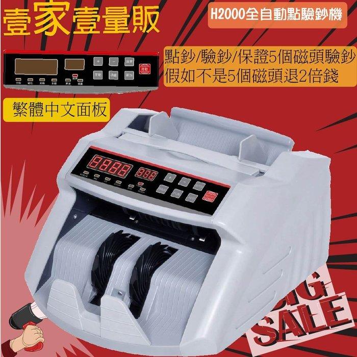 H2000  驗鈔機/點鈔機/數鈔機 繁體中文 (真正5個磁頭)(不要再用淘汰3個磁頭囉)保固一年 實體店面 歡迎參觀