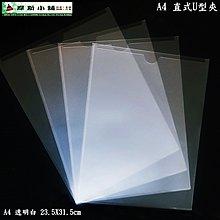 摩斯小舖~E310U/U330~A4 U型夾 直式U夾 文件袋 資料袋  資料夾~透明白~特價:2200元/50打/箱