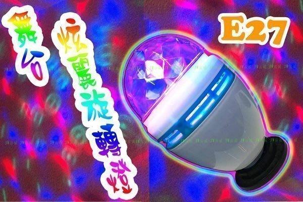 @宙威@ E27 LED 舞台燈泡 七彩 舞台燈 炫彩水晶魔球 自動旋轉 3.5W 110V~220V 全電壓