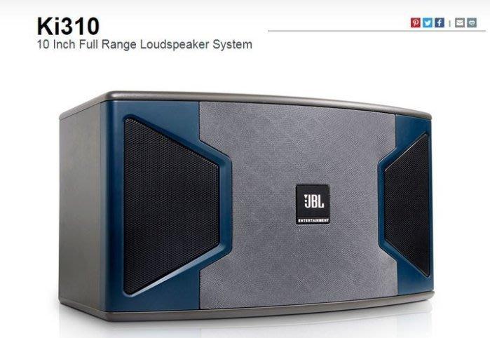 【昌明視聽】JBL KI-310 專業級多用途喇叭 二音路三單體雙高音 10吋低音喇叭 一對2支