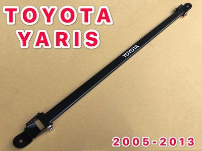 TOYOTA 2005-2013 YARIS 後上拉桿