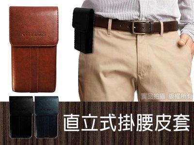 5寸 5.5吋 豎款 手機腰包 腰帶/腰夾/直入式 手機包 槍套 手機包 手機 皮套 手機袋 側腰包/黑/棕/藍