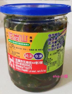 花蓮名產 現貨 花崗山剝皮辣椒 (中辣)煮湯拌麵直接吃 排隊商品