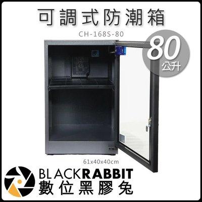 數位黑膠兔【 長暉 CH-168S-80 可調式 防潮箱 80公升 】 防潮櫃 晶片 除濕 樂器 茶葉 儀器 防潮